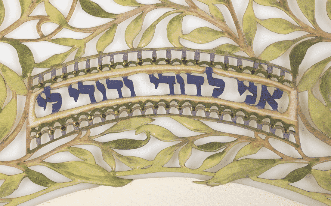 Jewish Marriage Ketubah