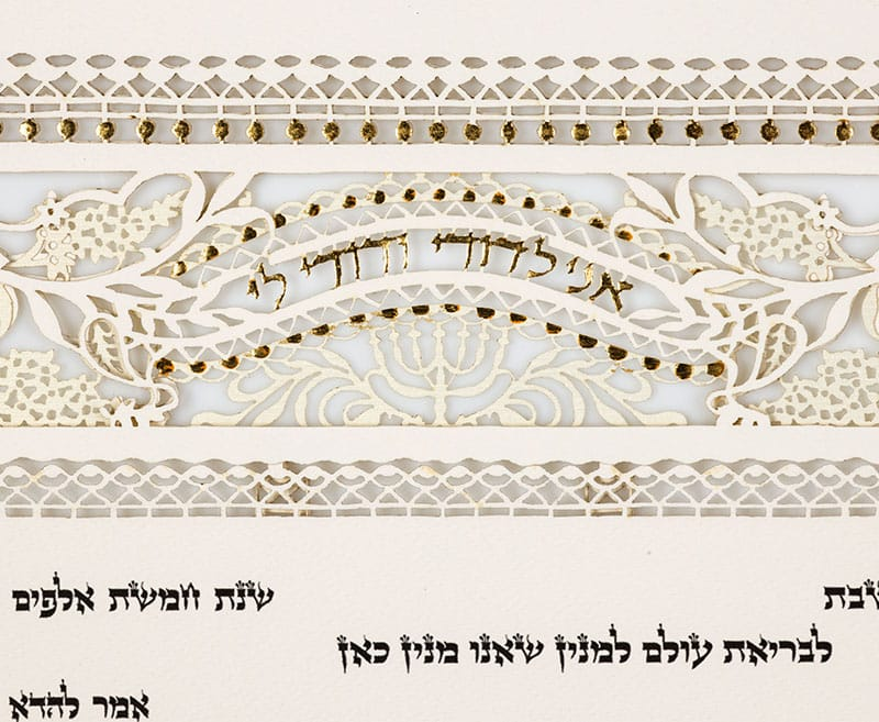 traditional ketubah by danny azoulay
