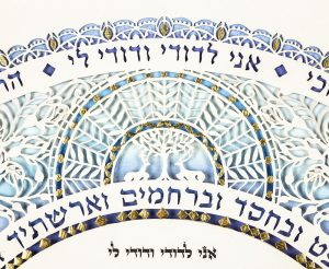 ketubah - Azure by danny azoulay