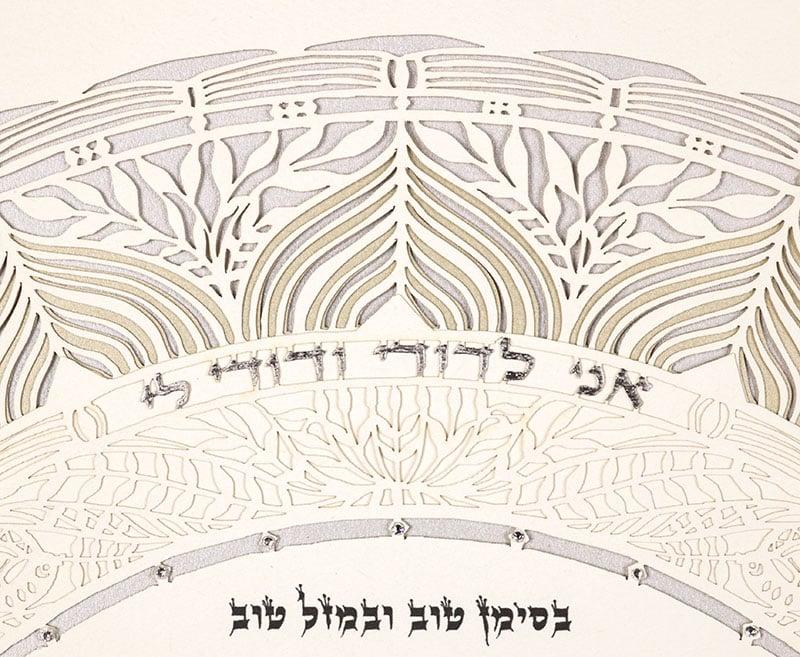 interfaith ketubah by danny azoulay