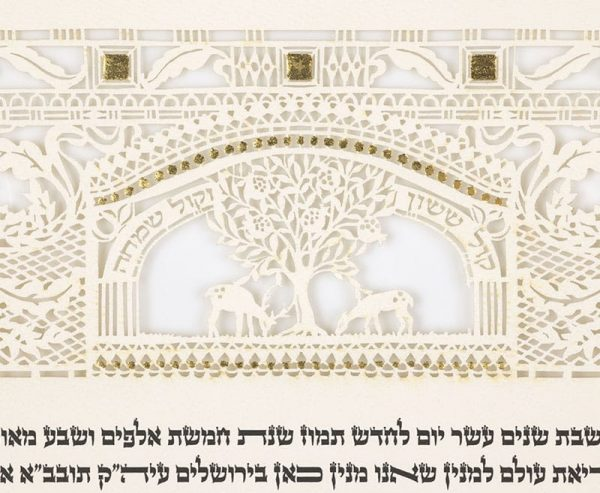 Jerusalem Gate ketubah by daany azoualy