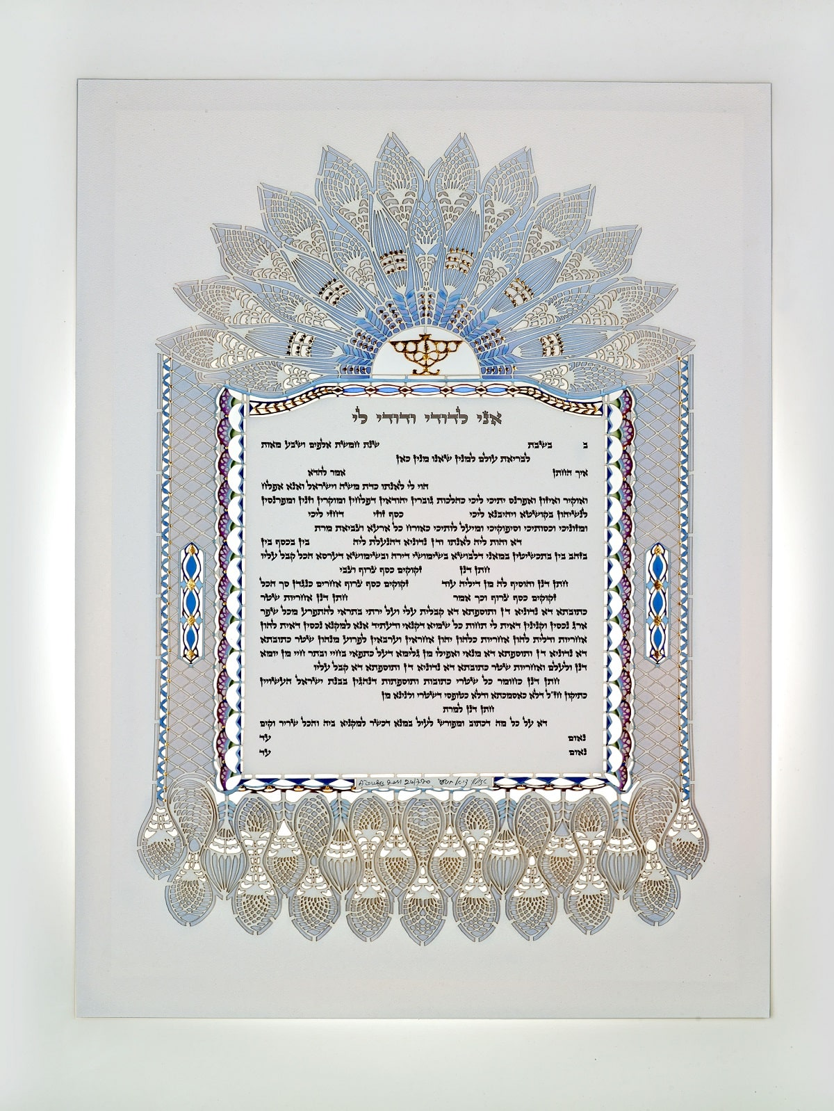 leaves of love ketubah by Danny Azoulay