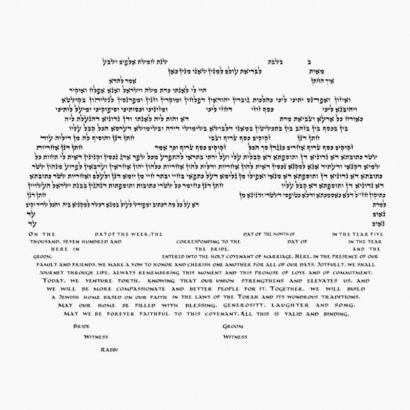Orthodox ketubah text with English (RCA) - Aramaic with English_Circular