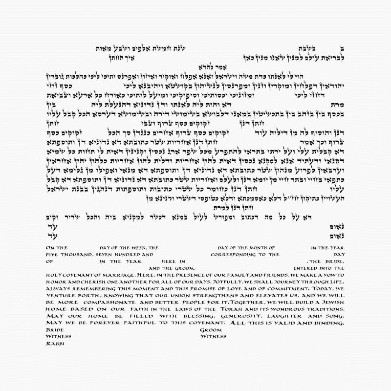 Orthodox ketubah text with English (RCA) - Aramaic with English_Square