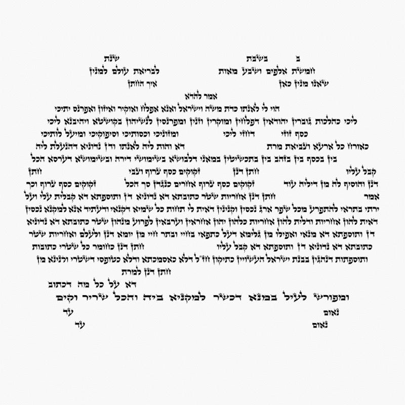 ketubah Orthodox text (RCA) - Aramaic_Circular