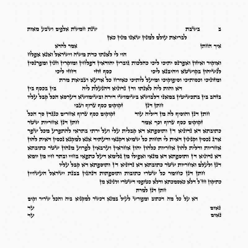ketubah Orthodox text (RCA) - Aramaic_Square