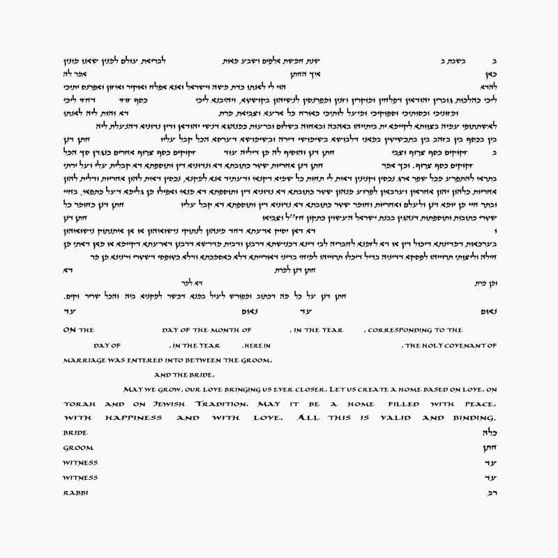 Conservative ketubah text - Aramaic with English_Square