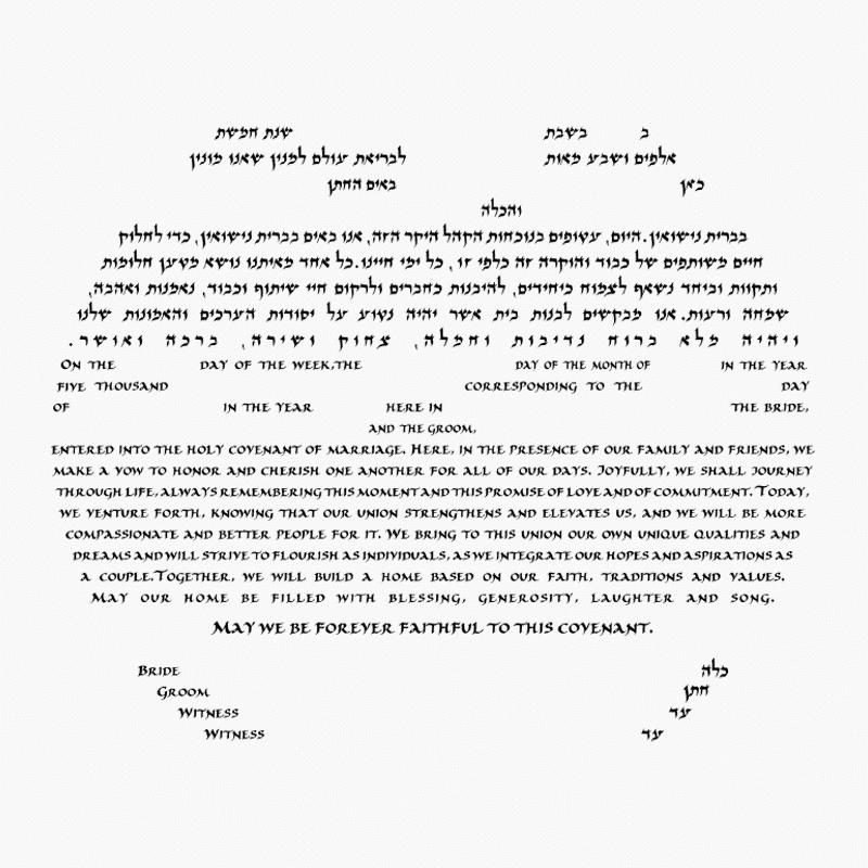Egalitarian ketubah text - Hebrew and English_Circular