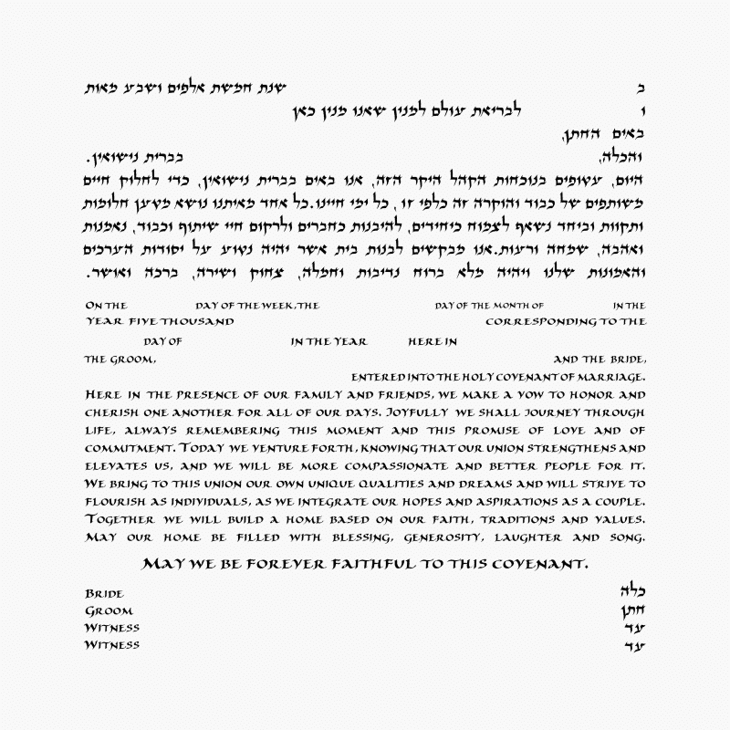 Egalitarian ketubah text - Hebrew and English_Square