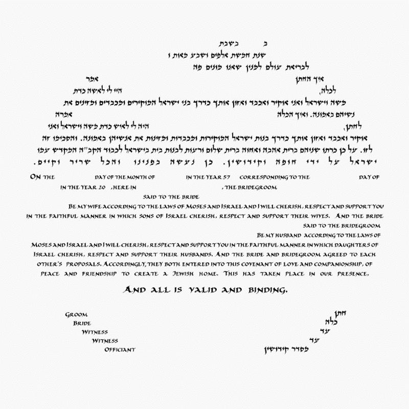 Reform ketubah text - Hebrew with English_Circular