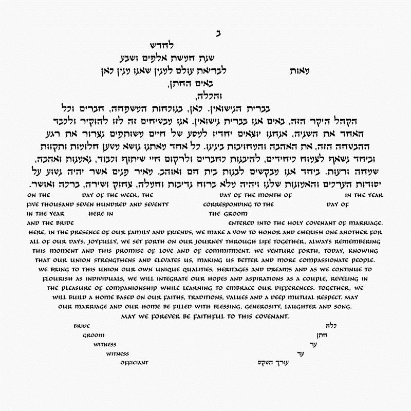 Interfaith ketubah text - Hebrew with English_Circular