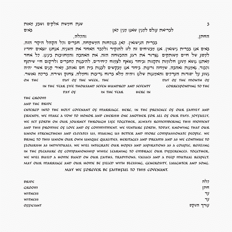 Interfaith ketubah text - Hebrew with English_Square
