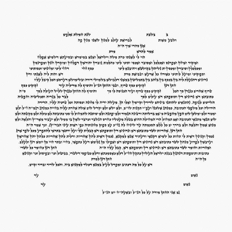 Jerusalem Rabbinate ketubah text - Hebrew_Circular