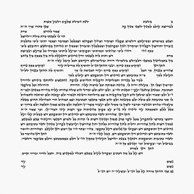 Jerusalem Rabbinate ketubah text - Hebrew_Square