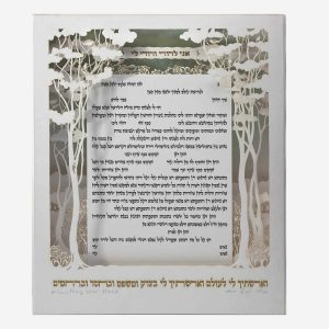 canopy ketubah design without frame