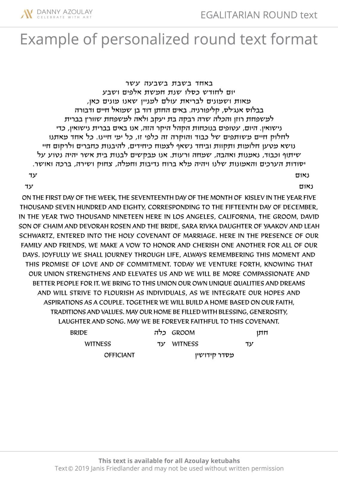 text Egalitarian for ketubah
