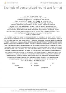 Interfaith text ketubah