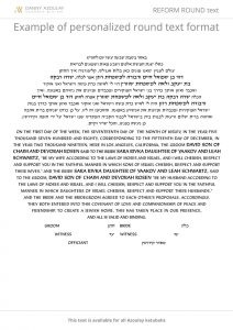 Reform text for ketubah