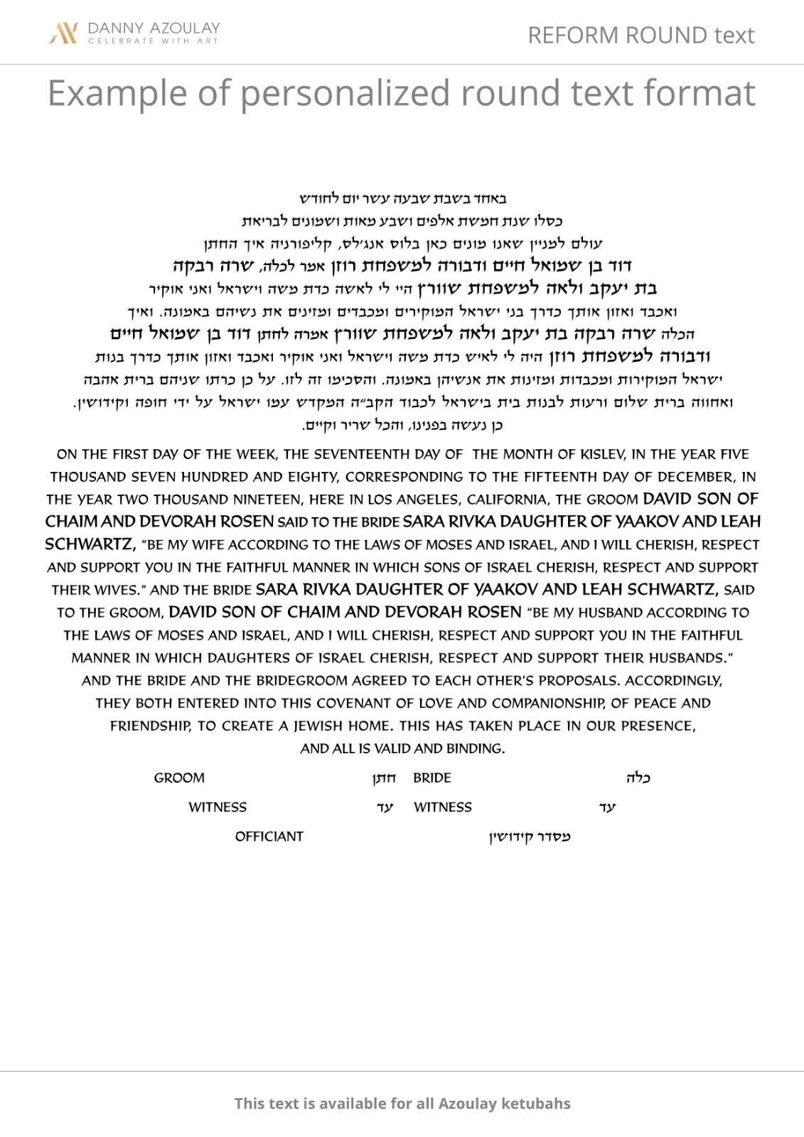 Reform text for ketubah