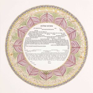 Jewish ketubah Circle of Life design
