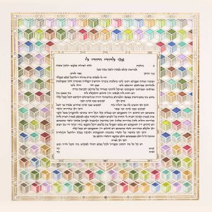 Joy ketubah by azoulay art