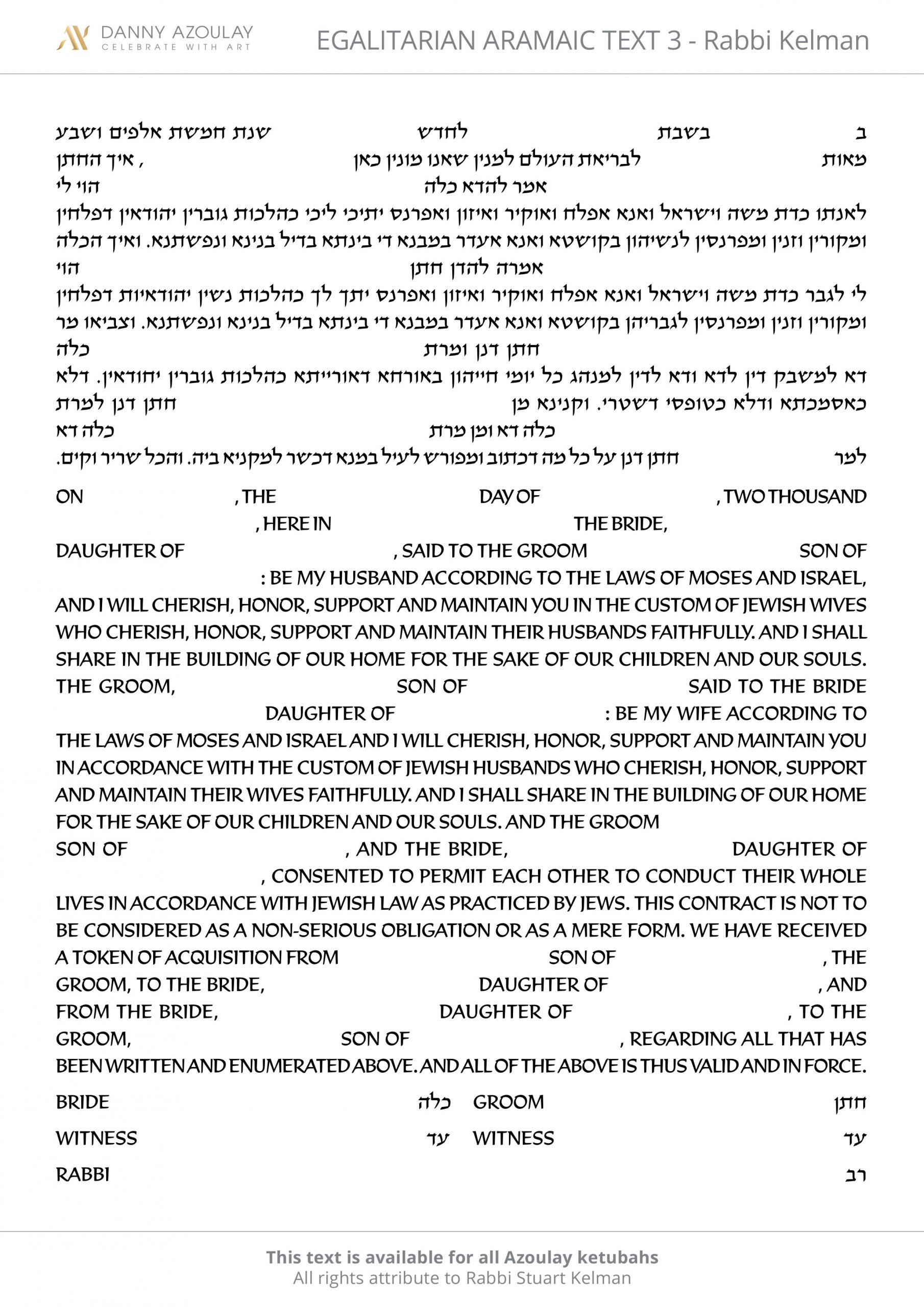 Egalitarian Aramaic TEXT 3 - Rabbi Kelman