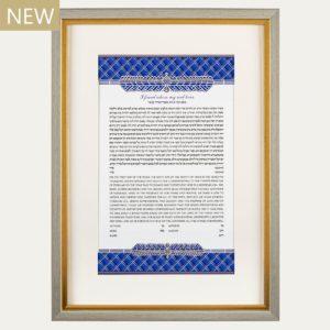 Papercut Ketubah Lapis Lazuli Danny Azoulay