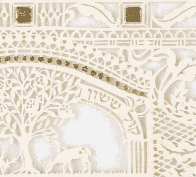 Jerusalem Gate Ketubah