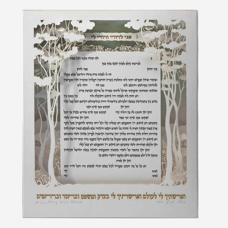 The Canopy Ketubah