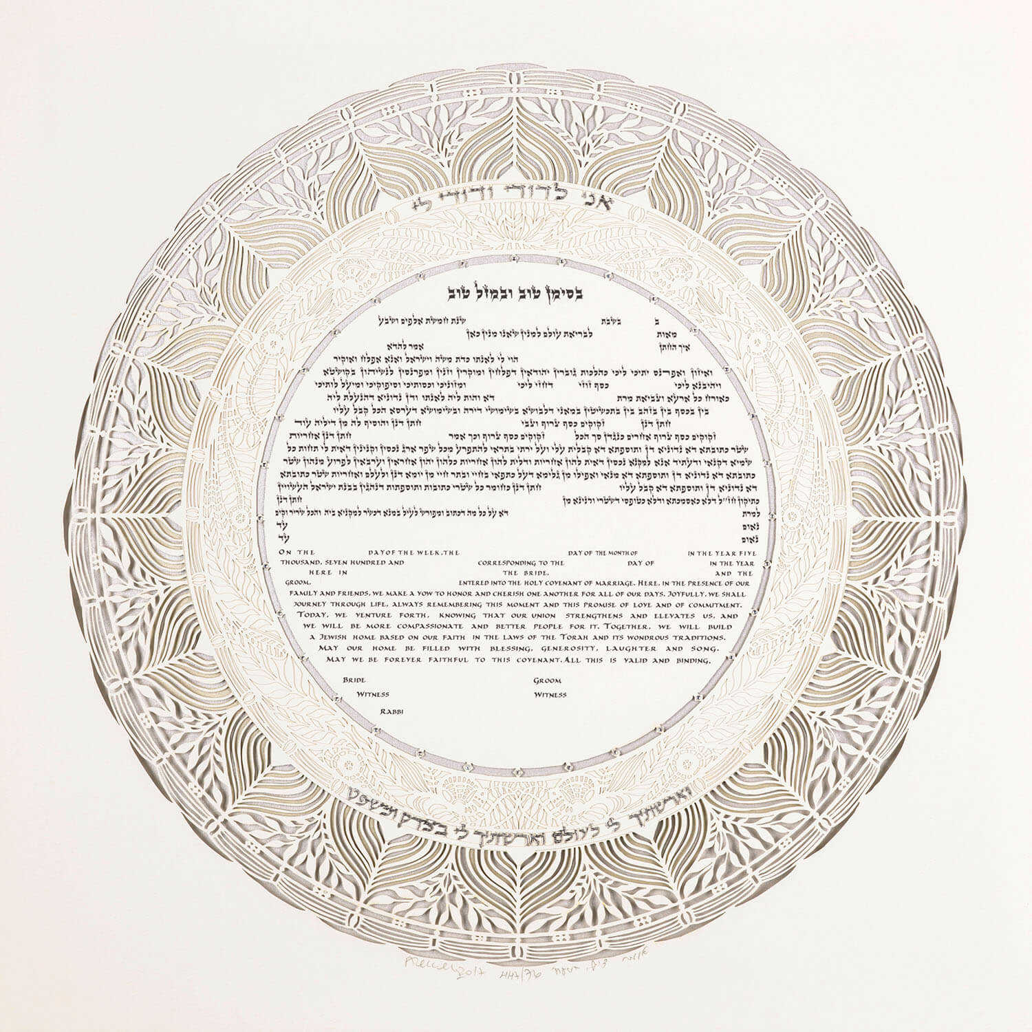 Chantilly Ketubah