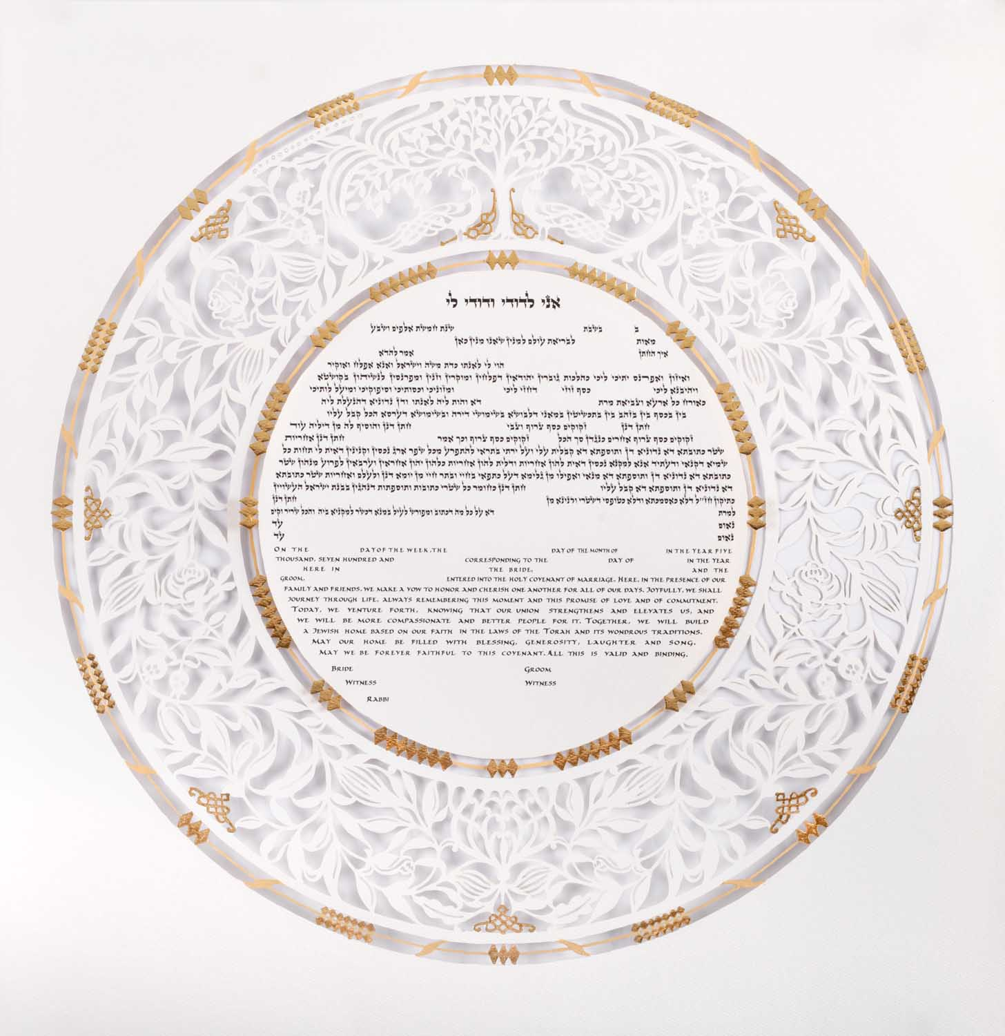 This is a full size image of a round Ketubah by the Israeli artist, Daniel Azulay