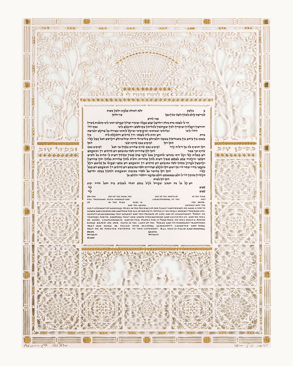 This is a full size image of the Garden Ketubah by Danni Azulai