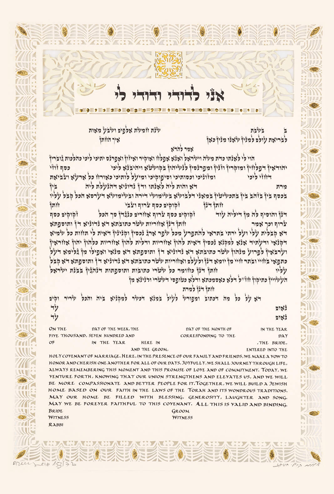 Gold Leaves Ketubah
