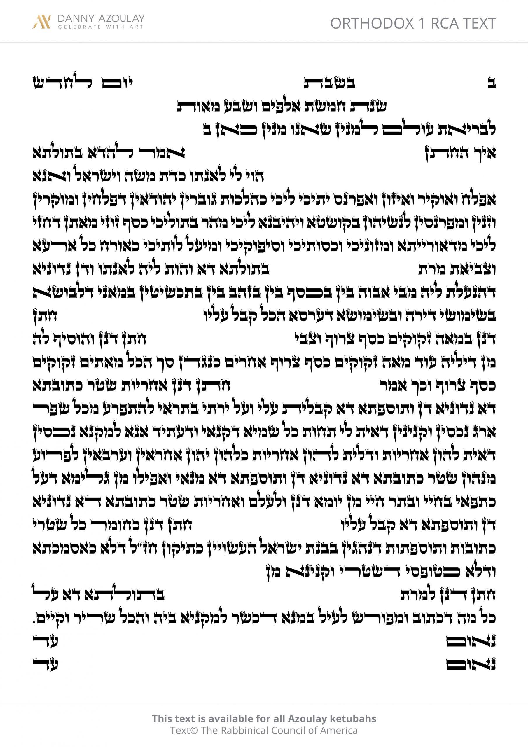 Orthodox Text 1