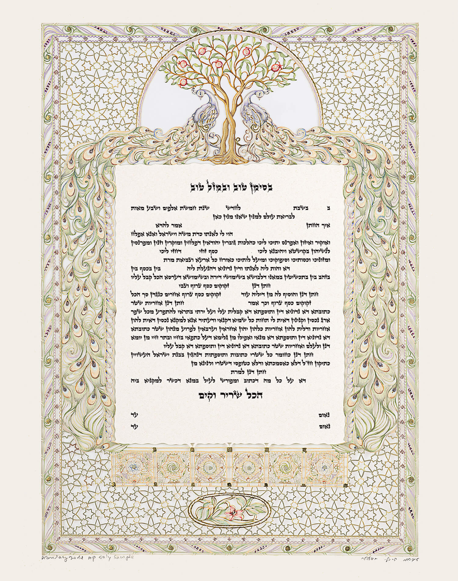 This is a full size image of the peacock ketubah that is available in Canada and the US