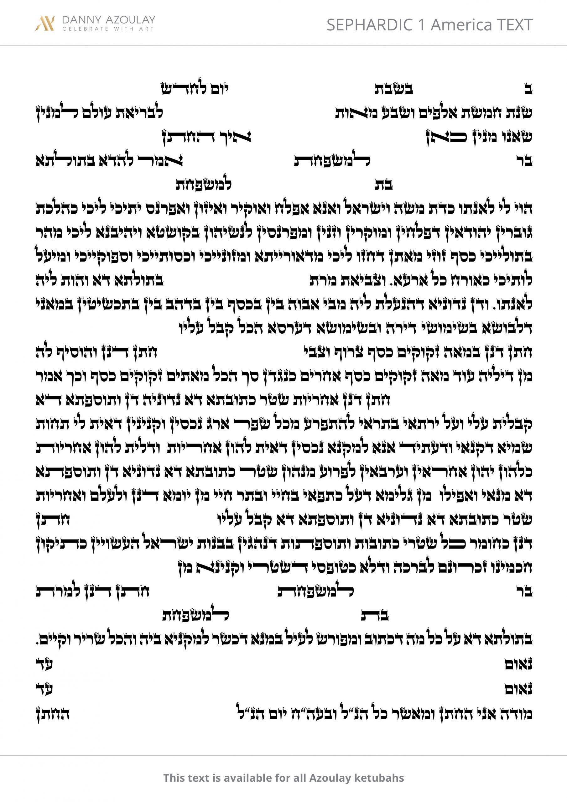 Sephardic Text 1