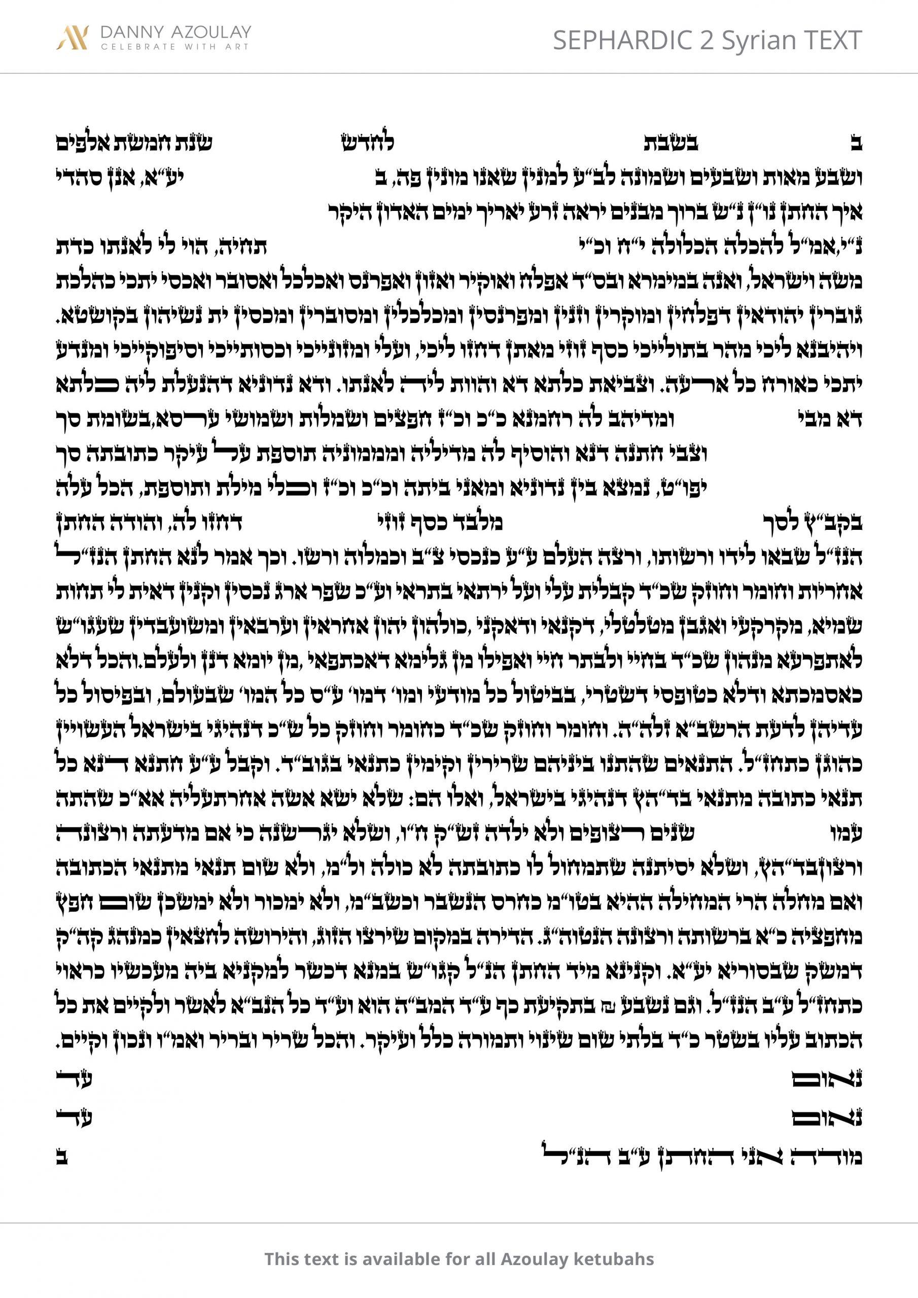 Sephardic Text 2