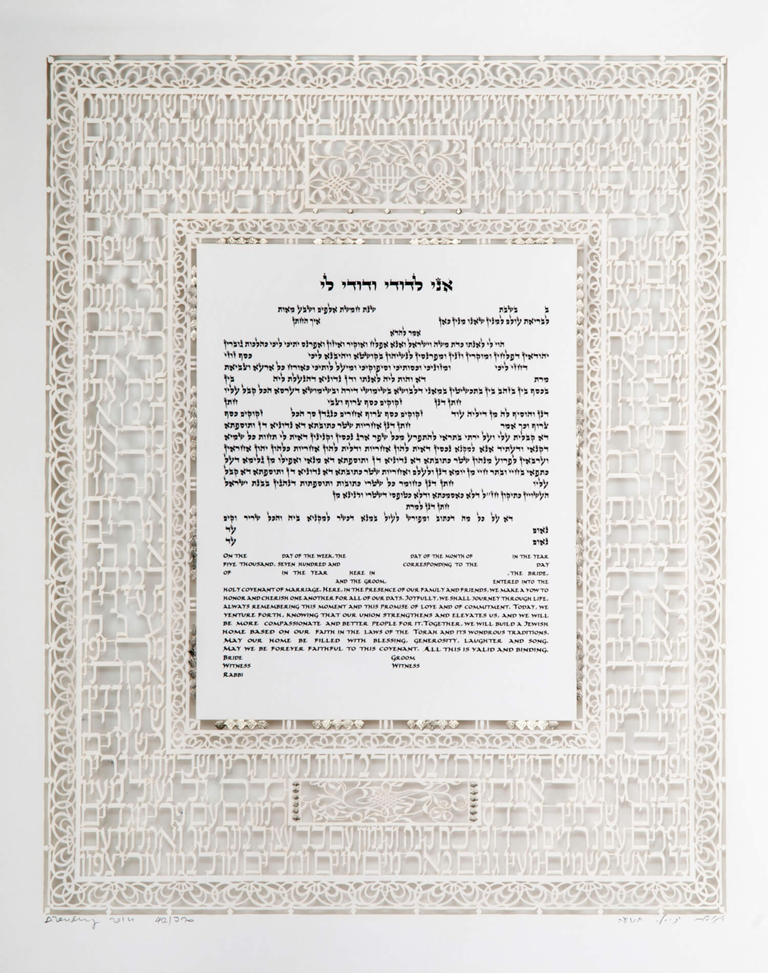 This a full size image of a NYC ketubah for jewish wedding ceremonies