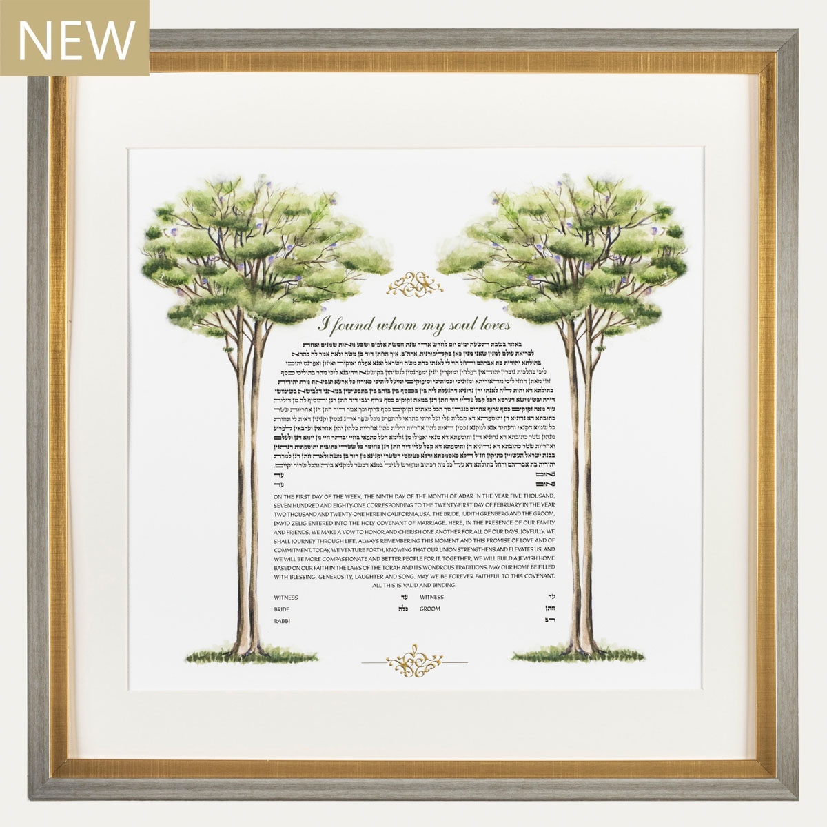 In the TreeTops Danny Azoulay Ketubah (Tree of Life)
