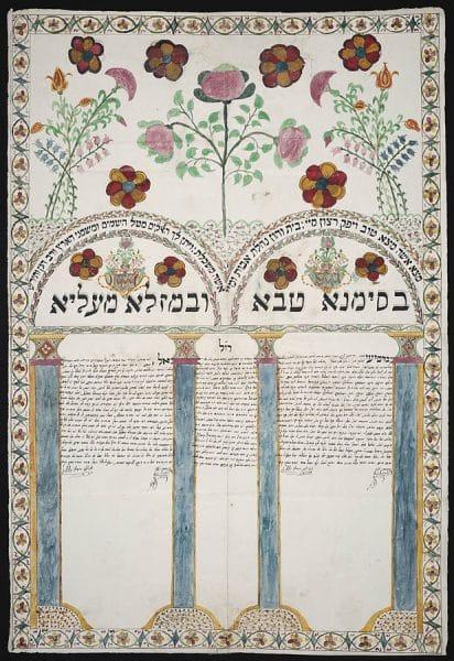 Sephardic Ketubah