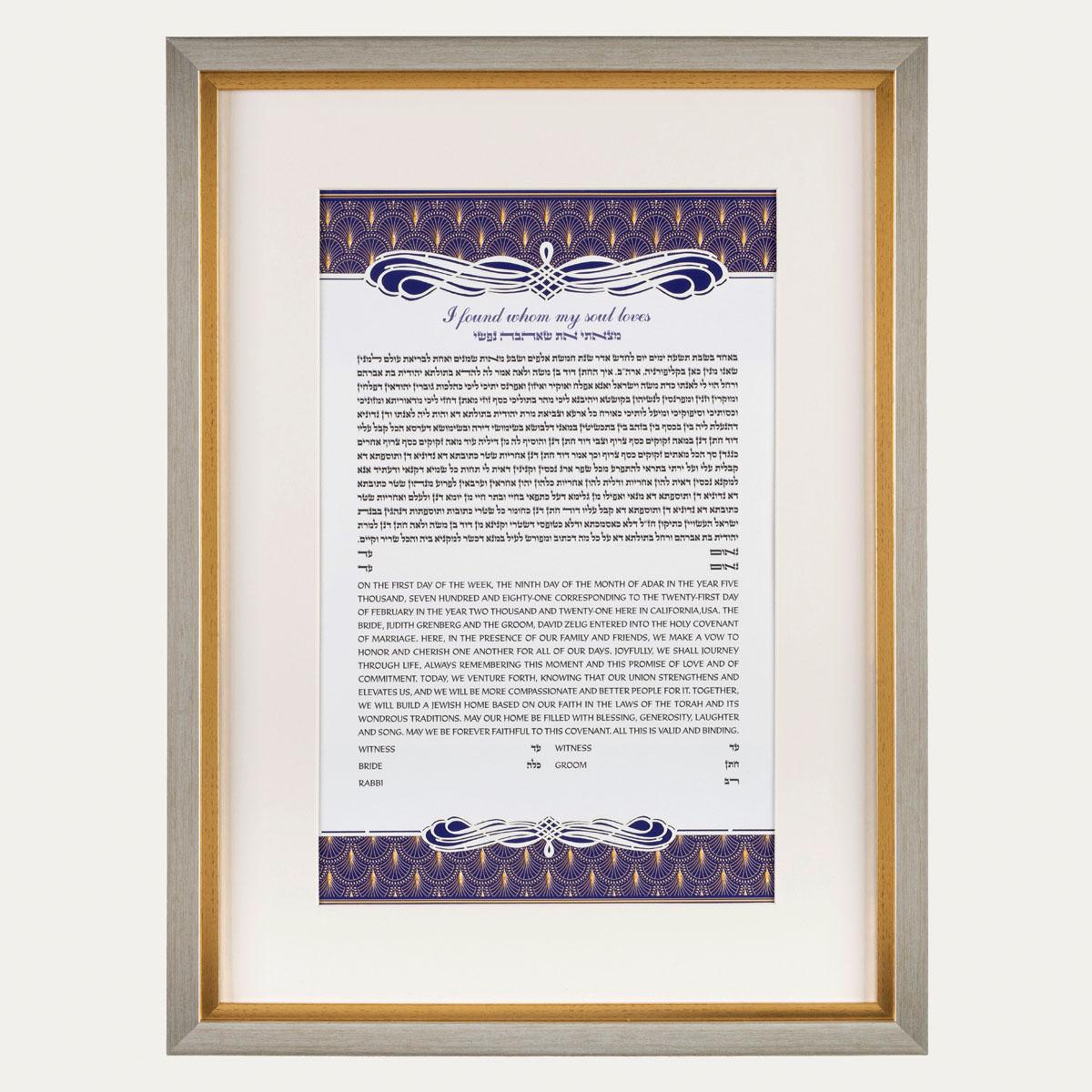 Top Ketubah - Faberge Royal Blue