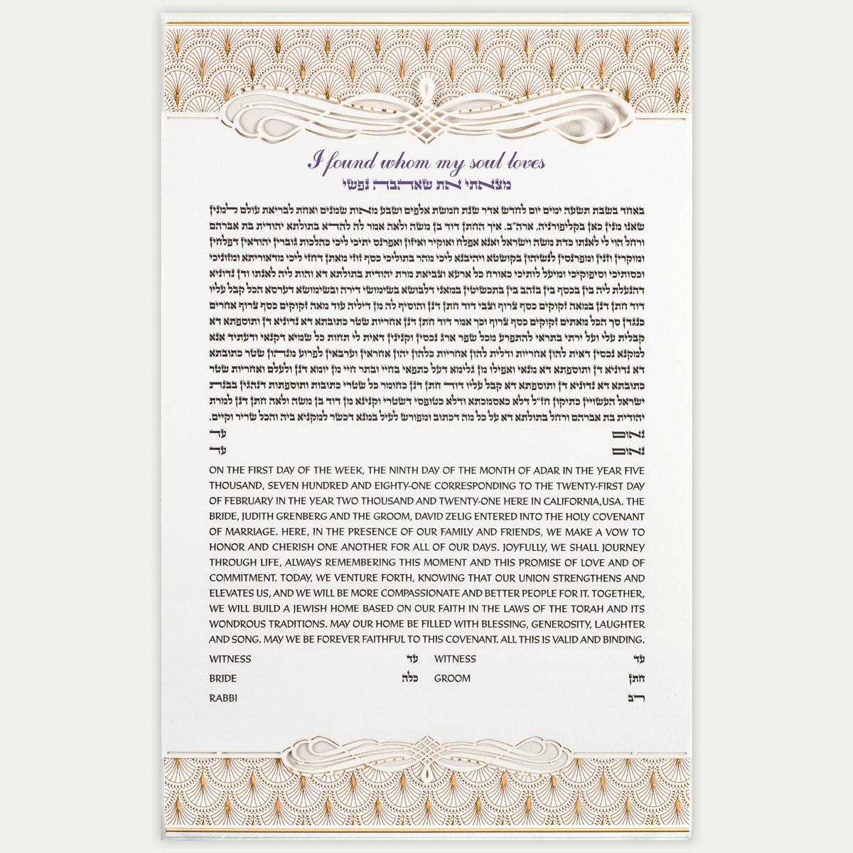 Faberge ketubah buy online
