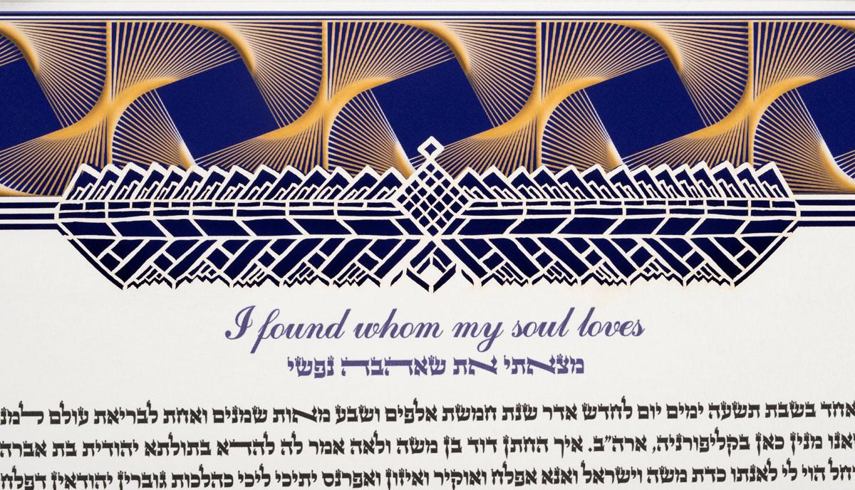 Lapis Lazuli Gold Ketubah with interfaith text