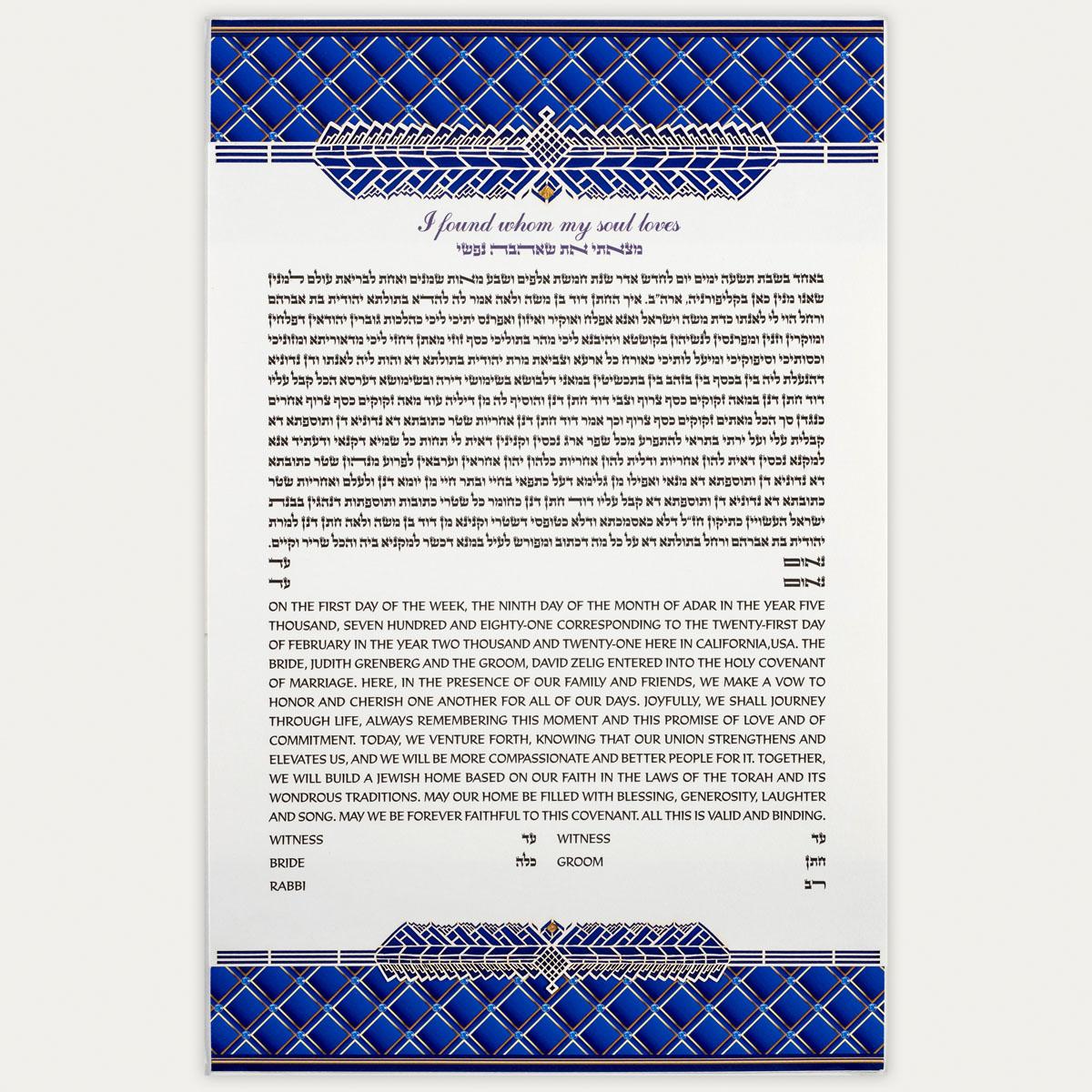 Lapis Lazuli Royal - full ketubah