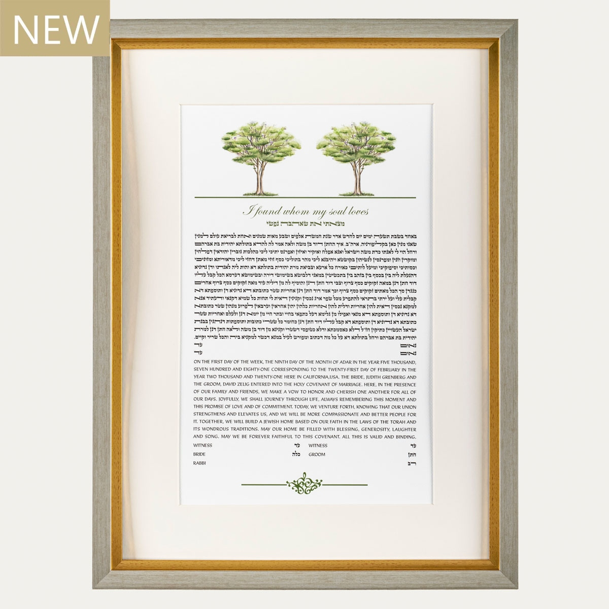 Two of a Kind Ketubah by Danni Azulai