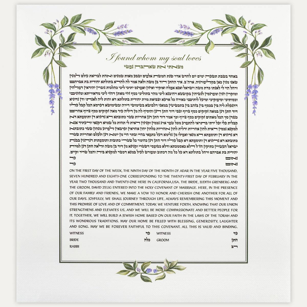 Jewish marriage vows