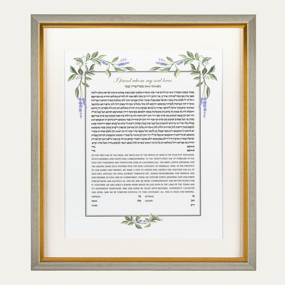 Wisteria with frame (ketubah and more)