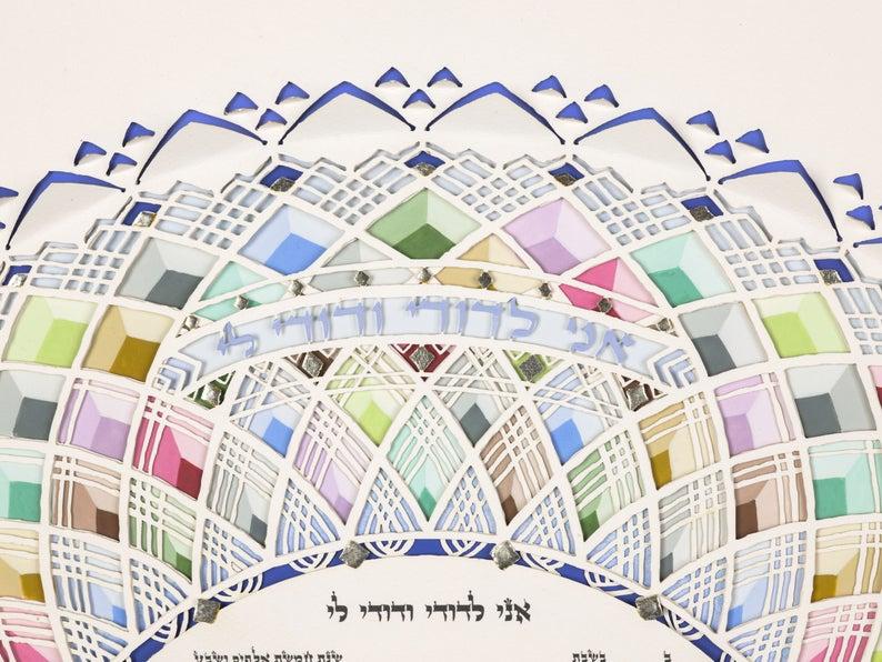 Multi color modern ketubah