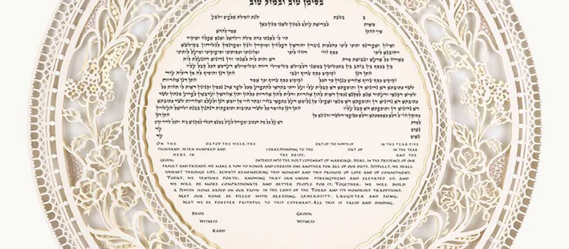 ketubah in English and Hebrew